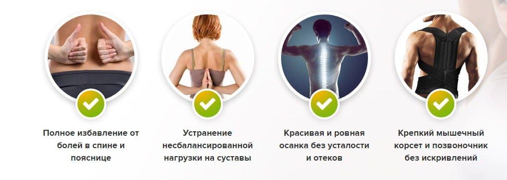 для спины